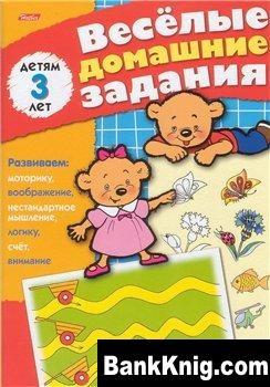 Книга Весёлые домашние задания для детей 3 лет.