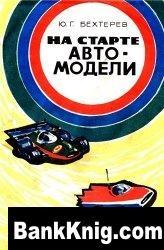 Книга На старте - автомодели