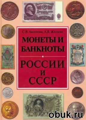 Книга Монеты и банкноты России и СССР