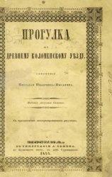 Книга Прогулка по древнему Коломенскому уезду