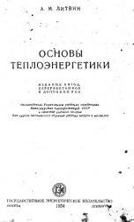 Книга Основы теплоэнергетики