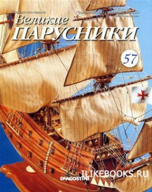 Журнал Великие парусники №57 2011