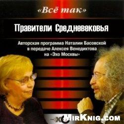 Аудиокнига Правители Средневековья (Цикл радиопередач)