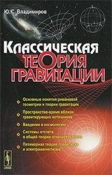 Книга Классическая теория гравитации