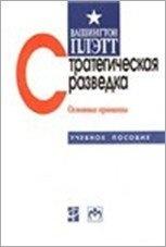 Книга Стратегическая разведка