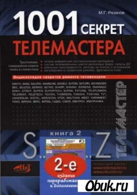 Книга 1001 секрет телемастера. Книга 2