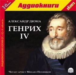 Аудиокнига Генрих IV (аудиокнига)