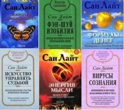 Сан Лайт - 6 книг
