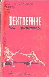 Книга Фехтование на штыках