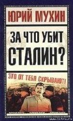 Книга За что убит Сталин?