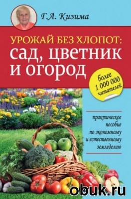 Книга Урожай без хлопот: сад, цветник и огород
