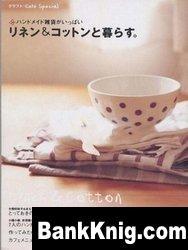 Журнал Linen & Cotton. Cafe Special №10 2005