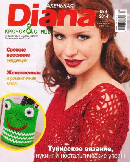 Книга Журнал: Маленькая Diana №4 (апрель 2014)