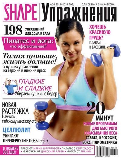 Книга Журнал: Shape Упражнения №24 (2013-2014)