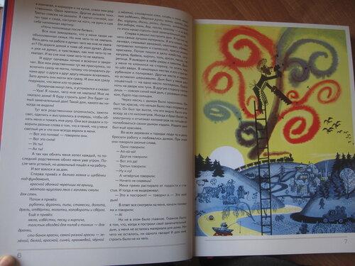 Архив Мурзилки. Том 2. Часть 2. Фото страниц.JPG