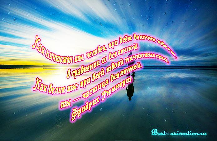 Цитаты великих людей - Величие и ничтожество человека - Как ничтожен ты, человек, при всём величии твоем...
