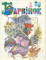 Барвинок 1989 № 08