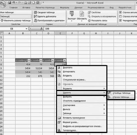 Как удалить строку таблицы Excel?