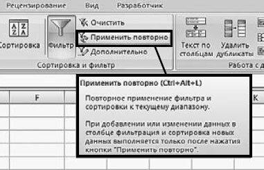 Рис. 5.48. Вкладка «Данные». Кнопка «Применить повторно»