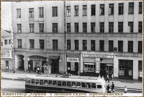 """Преображенская пл. В этом практически заново возведённом здании до конца 1980-х годов находился кинотеатр  """"Орион """"."""