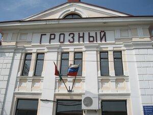 ЖД вокзал г. Грозный