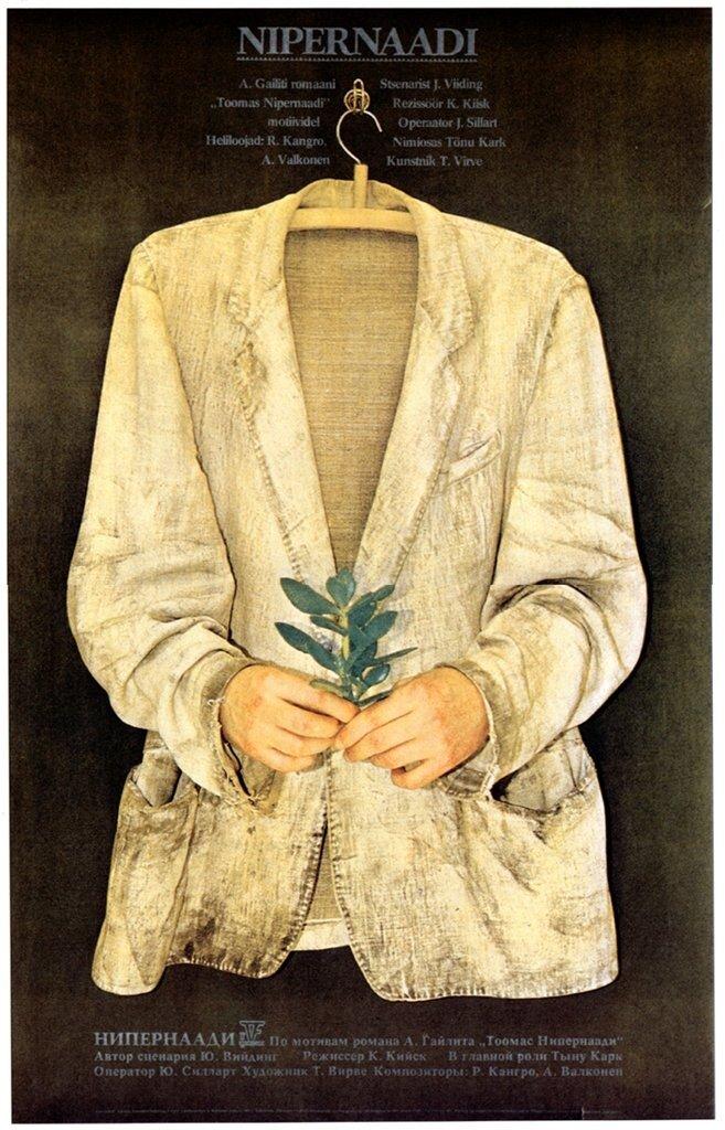 1983 г. Эммус Ю. Нипернаади