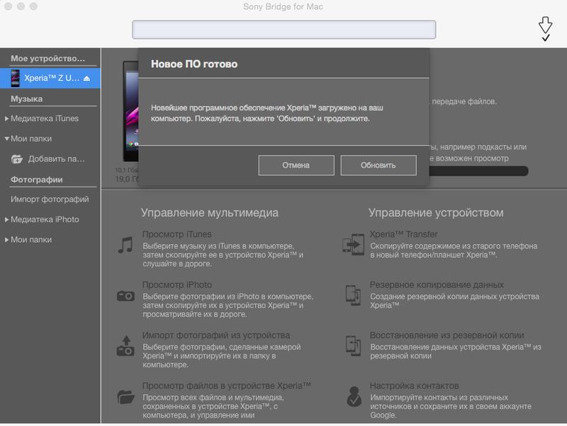 Обновление Sony Xperia Z Ultra до Android 5