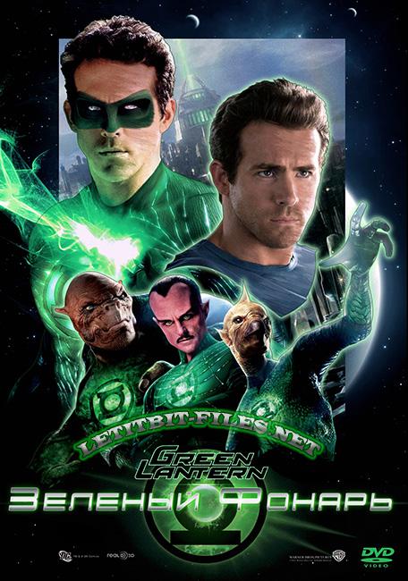 Зеленый Фонарь / Green Lantern (2011) BDRip 720p + HDRip + DVDRip