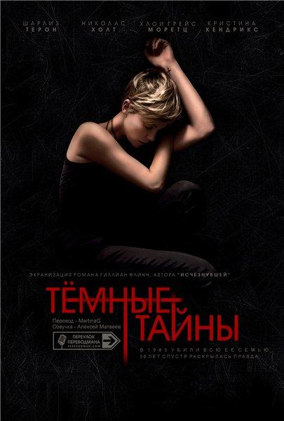 ������ ����� / Dark Places (2015/WEB-DL/WEB-DLRip)