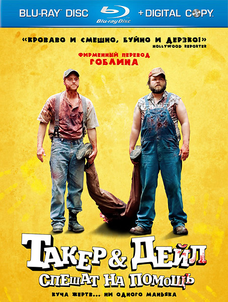 Такер и Дэйл против зла [Гоблин] / Tucker & Dale vs Evil (2010) HDRip