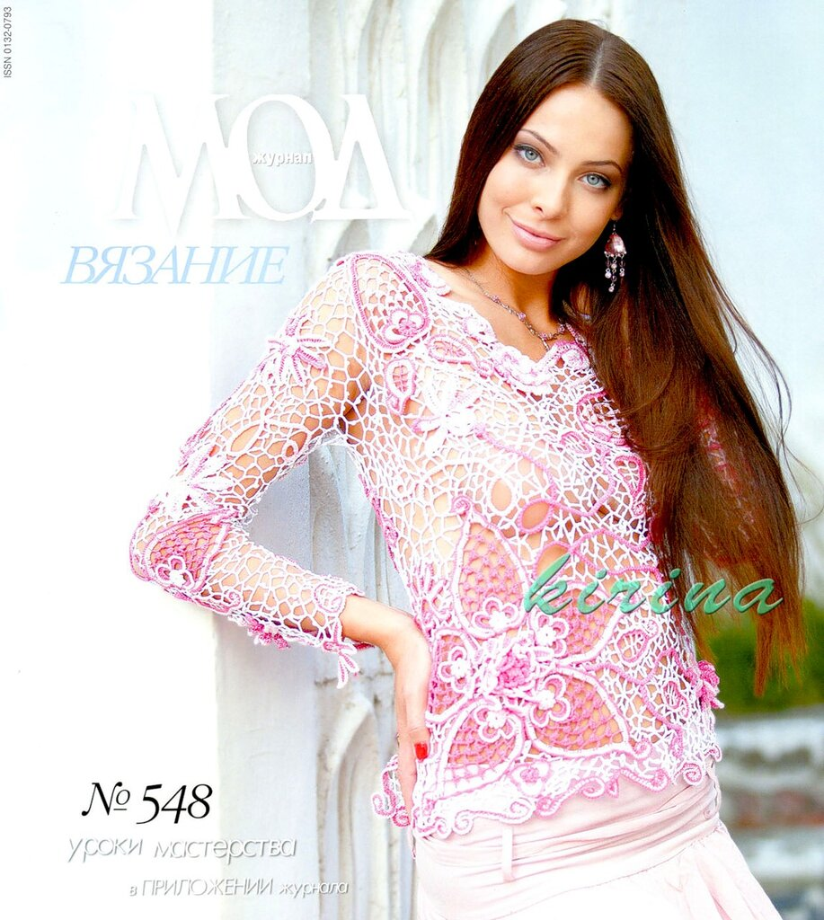 Журнал мод 2011 №548