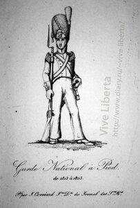 пешая национальная гвардия 1815-1825