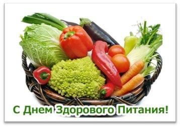 С днем здорового питания! Поздравляем вас! открытки фото рисунки картинки поздравления