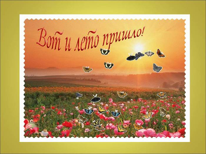Вот и лето пришло! открытки фото рисунки картинки поздравления