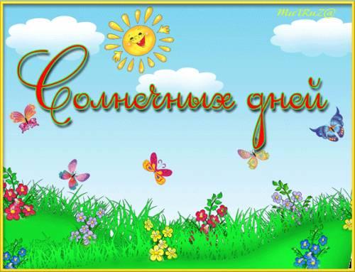 Солнечных дней! открытки фото рисунки картинки поздравления