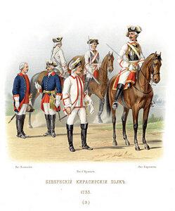 Чины кирасирских полков 1733–1745 гг.