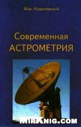 Книга Современная астрометрия