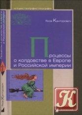 Книга Процессы о колдовстве в Европе и Российской империи