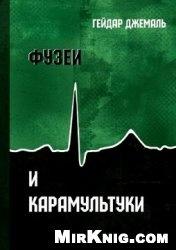 Книга Фузеи и Карамультуки