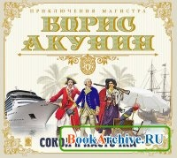 Книга аудиокниги 2013, MP3, Борис Акунин, Фандорин, отечественная литература, детективы, СОЮЗ