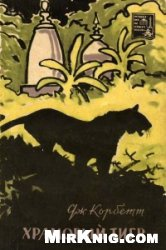 Книга Храмовый тигр