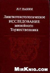 Книга Лингвотекстологическое исследование минейного Торжественника. Рукописи XIV-XVI вв.