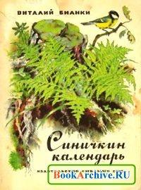 Книга Синичкин календарь