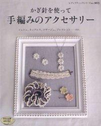 Журнал Crochet Accessories. Lady Boutique Series №3015 (2010)