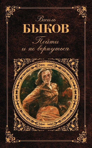 Книга Василь Быков Пойти и не вернуться