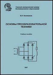 Книга Основы преобразовательной техники