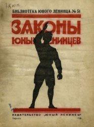 Законы пионеров-ленинцев