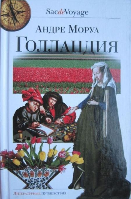 Книга АНДРЭ МОРУА ГОЛЛАНДИЯ