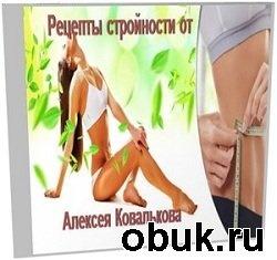 Книга Рецепты стройности от Алексея Ковалькова (2013г., DVDRip)