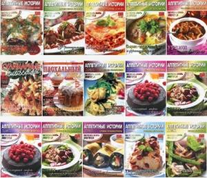 Журнал Журнал Аппетитные истории сборник из 55 номеров 2009-2014